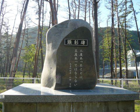 Monumento in onore di Kotoku Wamura